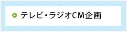 テレビ・ラジオCM企画
