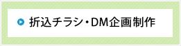 折込チラシ・DM企画制作